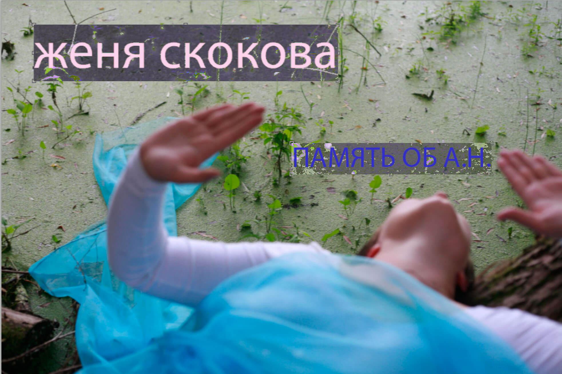 ПАМЯТЬ ОБ А.Н.